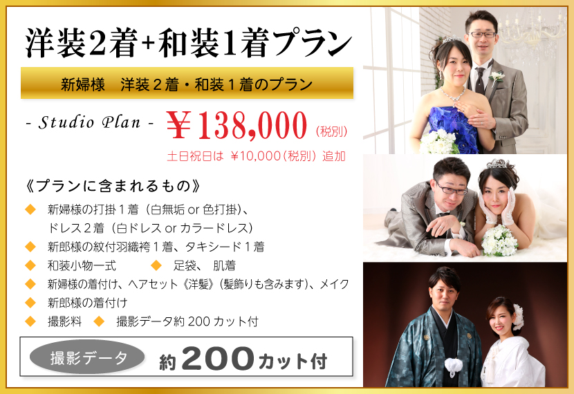 フォトウェディング 洋装2着+和装1着プラン¥138,000(税別)