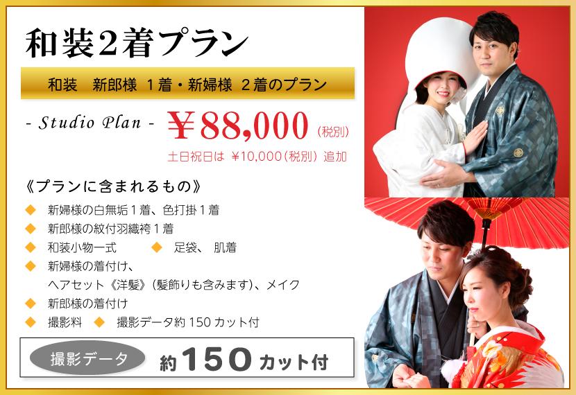 フォトウェディング 和装2着プラン ¥88,000(税別)