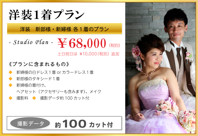 フォトウェディング 洋装1着プラン ¥68,000(税別)