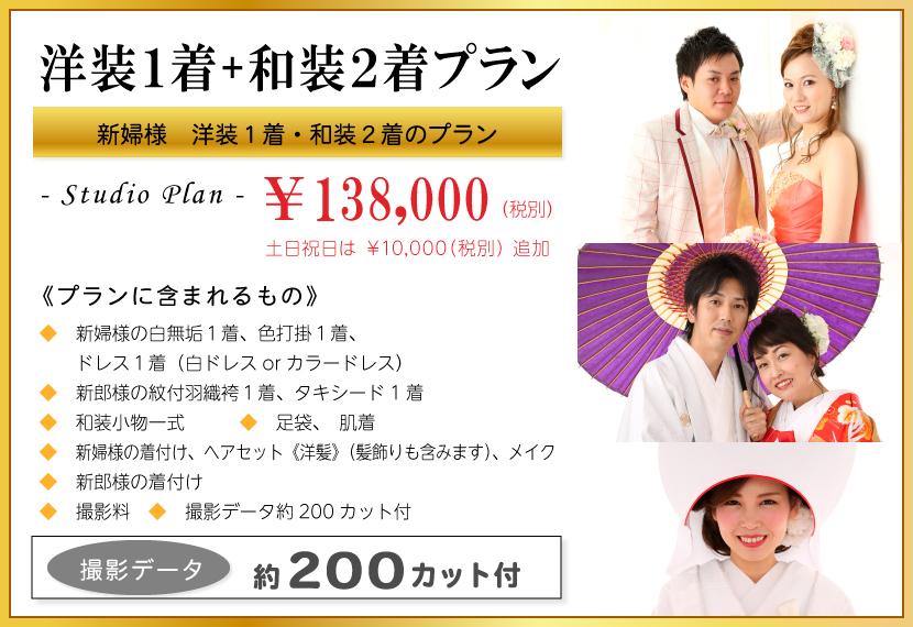 フォトウェディング 洋装1着+和装2着プラン¥138,000(税別)