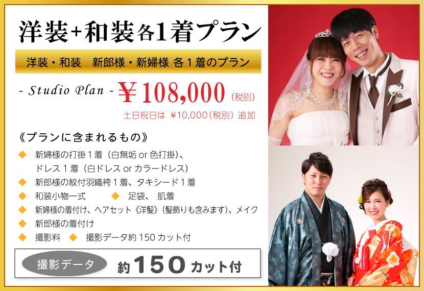 フォトウェディング洋装+和装各1着プラン¥108,000(税別)