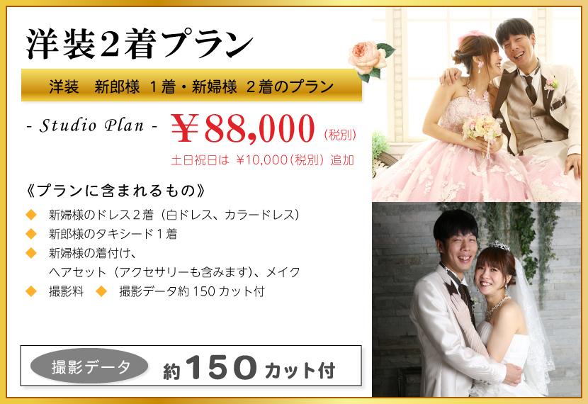 フォトウェディング 洋装2着プラン ¥88,000(税別)