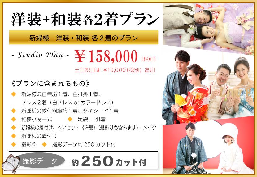 フォトウェディング 洋装+和装各2着プラン¥158,000(税別)