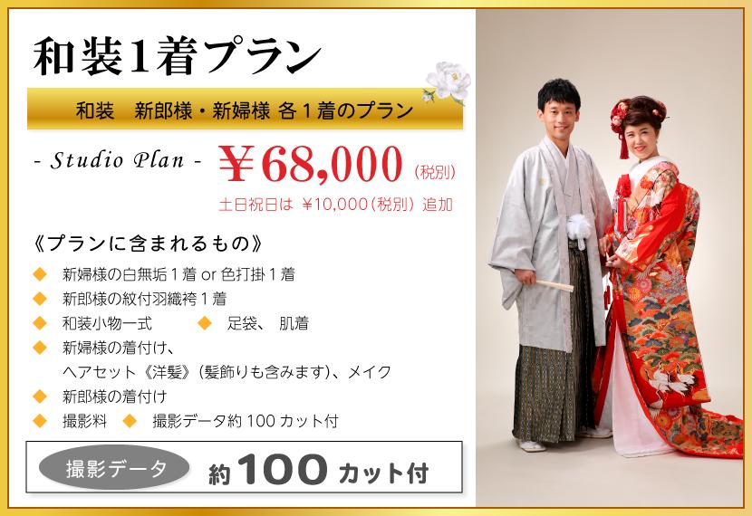 フォトウェディング 和装1着プラン ¥68,000(税別)